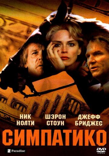 Фильм Симпатико