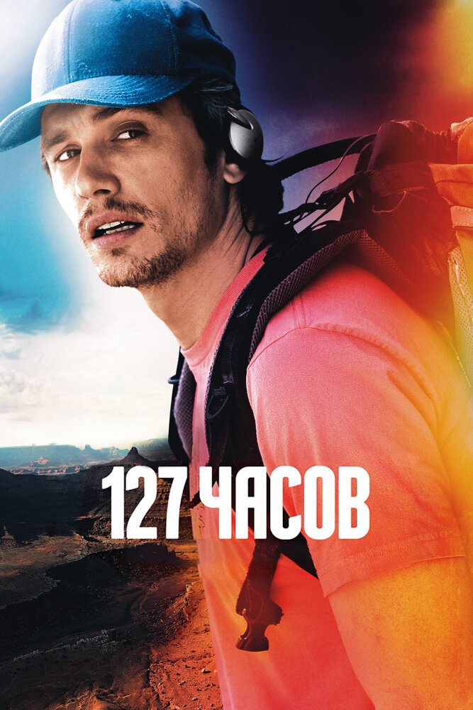 127 часов (2010) - смотреть онлайн