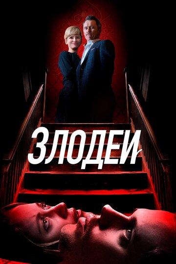 Злодеи (2019)
