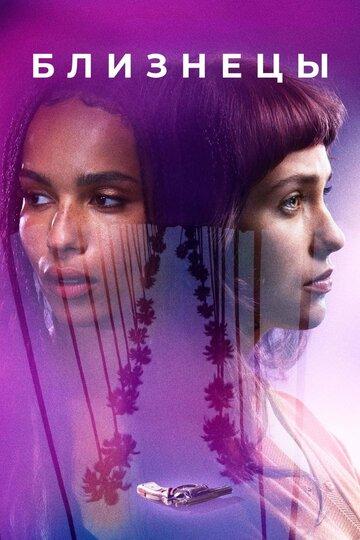 Близнецы / Gemini (2017) смотреть онлайн