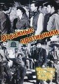 Отважные противники (1953)