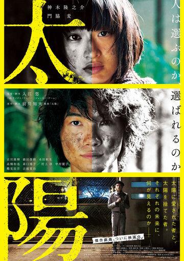 Солнце (2016) полный фильм онлайн