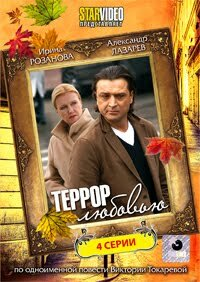 Террор любовью (2009)