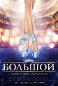 Большой (Bolshoy)