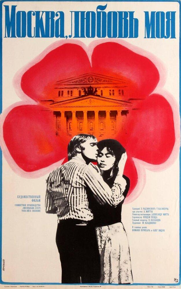 Фильмы Москва, любовь моя смотреть онлайн