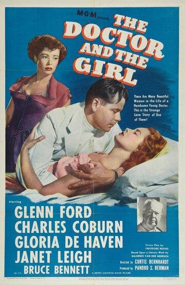 Доктор и девушка (1949)