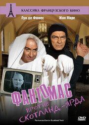Фантомас против Скотланд-Ярда (1966)