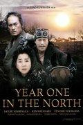 Первый год на севере (2005)