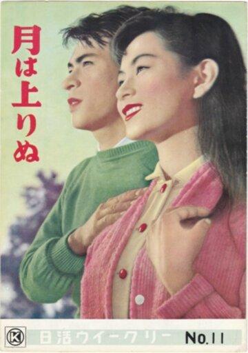 Пока не взошла Луна (1955)