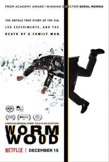 Уормвуд (2017)