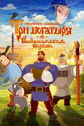Три богатыря и Шамаханская царица смотреть фильм онлай в хорошем качестве