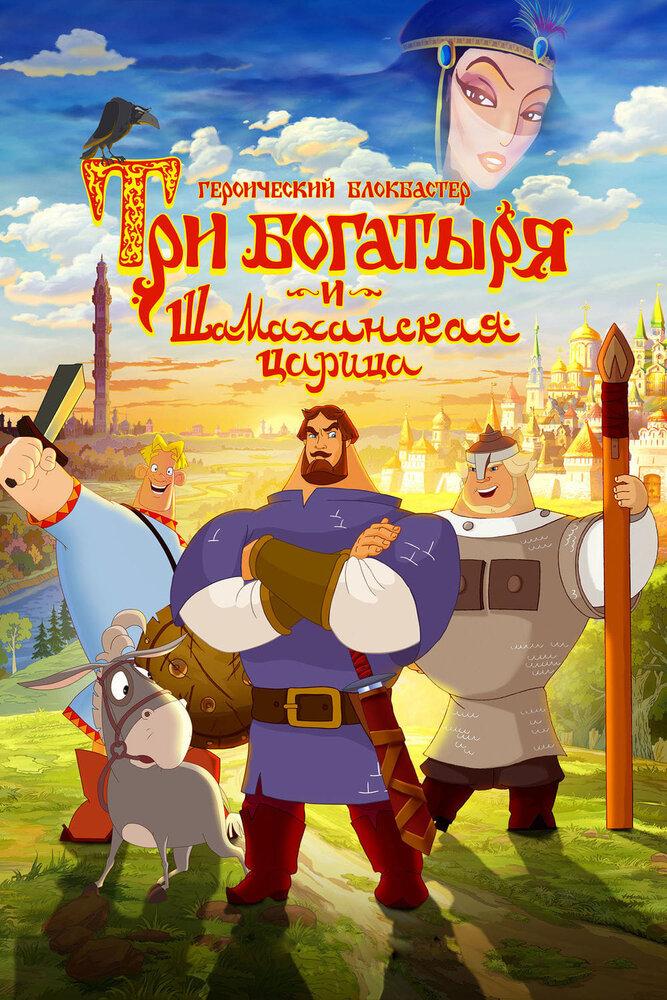 Три богатыря и Шамаханская царица (2010) смотреть онлайн бесплатно в HD качестве