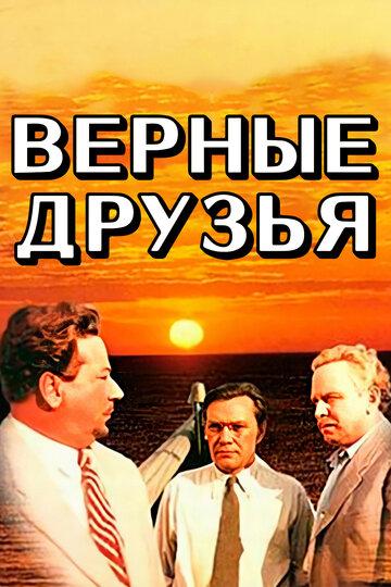«Верные друзья» (1954)