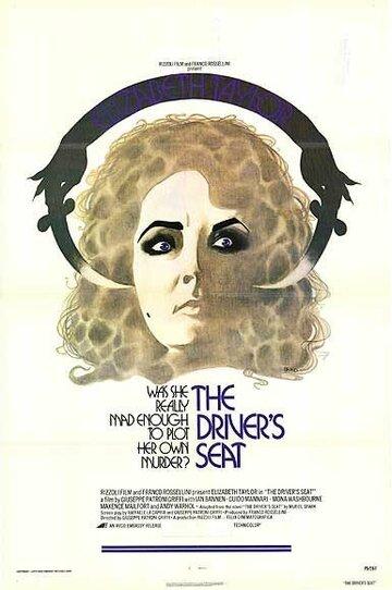 Место водителя (1974)