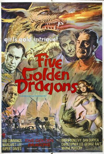 Пять золотых драконов (1967) полный фильм онлайн