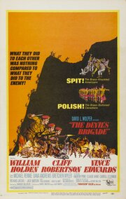 Бригада дьявола (1968)