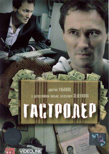 Гастролер (2007) полный фильм онлайн