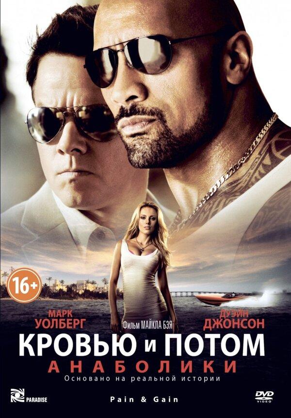 Отзывы к фильму – Кровью и потом: Анаболики (2013)