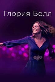 Глория Белл (2018)