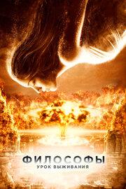 Смотреть Философы: Урок выживания (2013) в HD качестве 720p