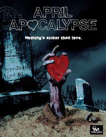 Апрельский апокалипсис (April Apocalypse)