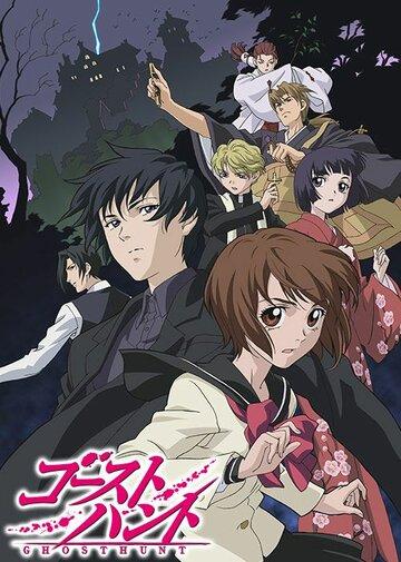 Охота на привидений (2006)