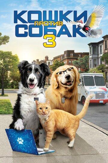 Кошки против собак 3: Лапы, объединяйтесь 2020   МоеКино