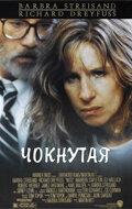 Постер к фильму Чокнутая (1987)