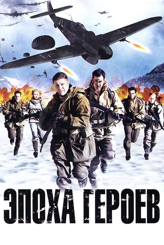 Эпоха героев (2011) - смотреть онлайн