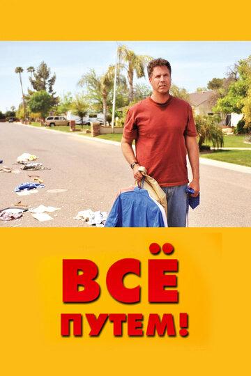Всё путем! (2010) полный фильм онлайн