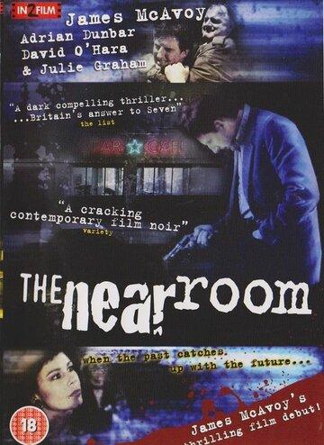 Соседняя комната (1995)