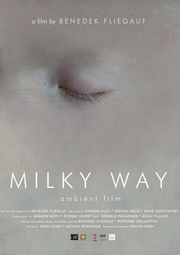 Млечный путь (2007)