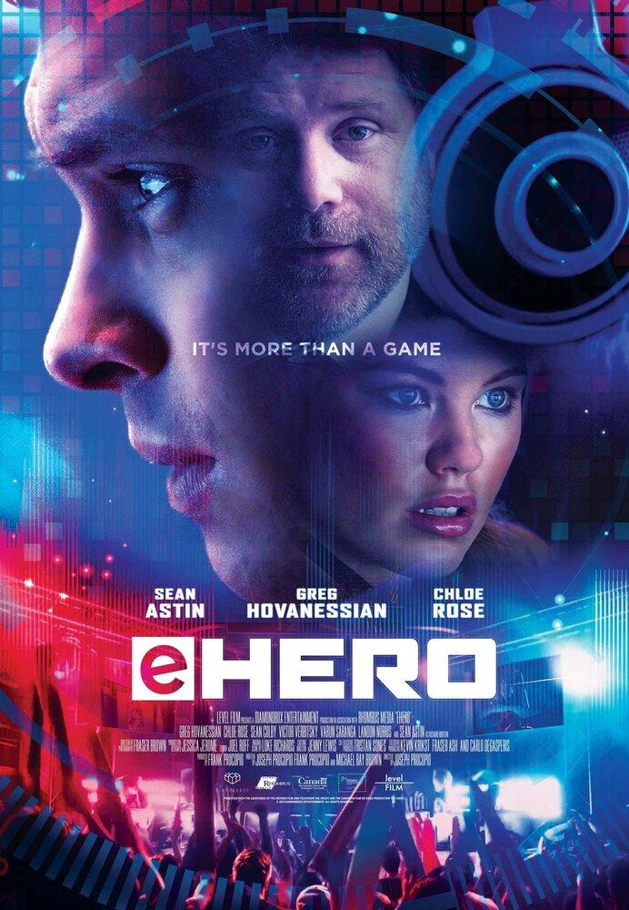 Компьютерный герой / eHero 2018г.
