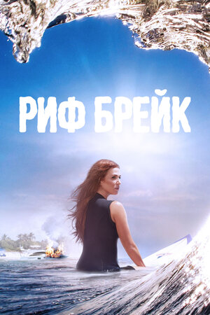 Риф-брейк (2019)