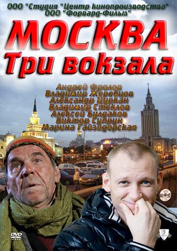 Москва. Три вокзала полный фильм смотреть онлайн