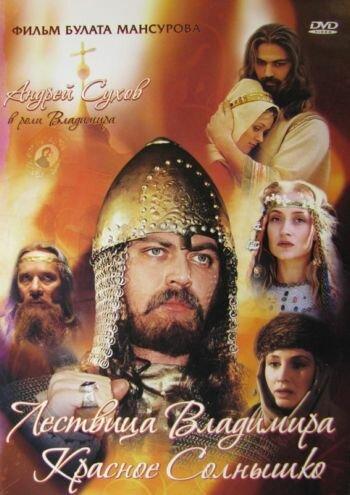 Сага древних булгар: Лествица Владимира Красное Солнышко (2004) полный фильм