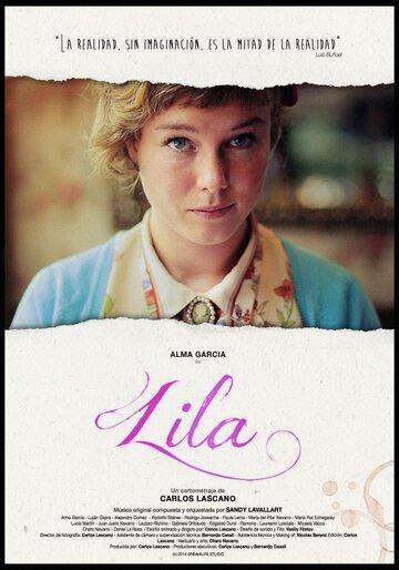 Лила (2014)