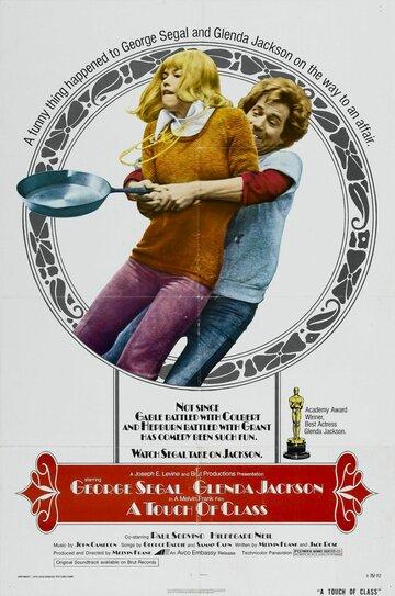 С шиком (1973)