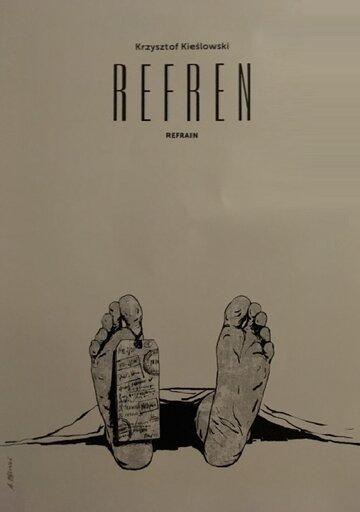 Рефрен (1972)