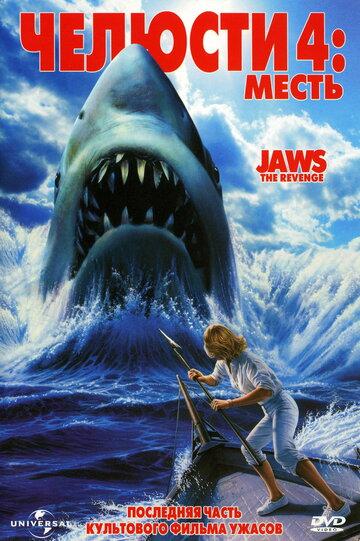 Челюсти 4: Месть (Jaws: The Revenge1987)