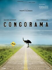 Конгорама (2006)