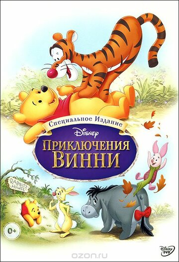 ����������� ����� ���� (The Many Adventures of Winnie the Pooh)