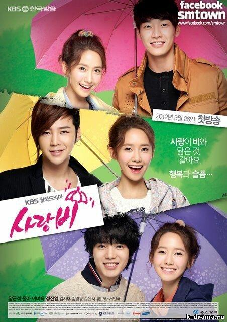 672971 - Дождь любви ✦ 2012 ✦ Корея Южная