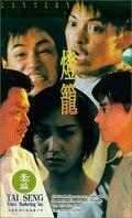 (Deng long)
