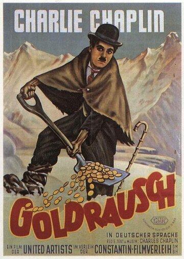 Золотая лихорадка (The Gold Rush)