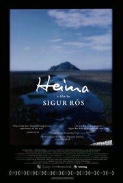 Хейма (2007)