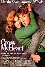 От всего сердца (1987)