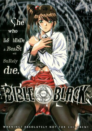 Чёрная Библия