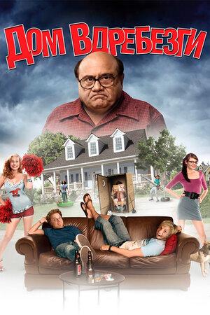 Дом вдребезги  (2008)