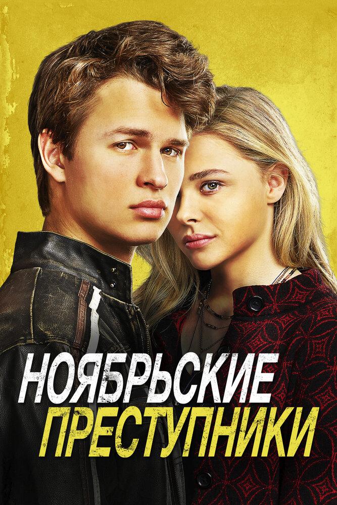 Ноябрьские преступники / November Criminals (2017)